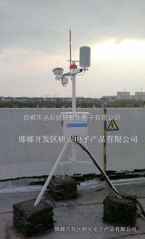 智能监测系统多参数气象环境监测仪