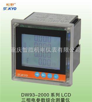 DW93-KWH5000三相多功能电力监控仪-松野电气