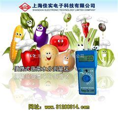 FD-K便携式蔬菜水分测量仪,水份检测仪