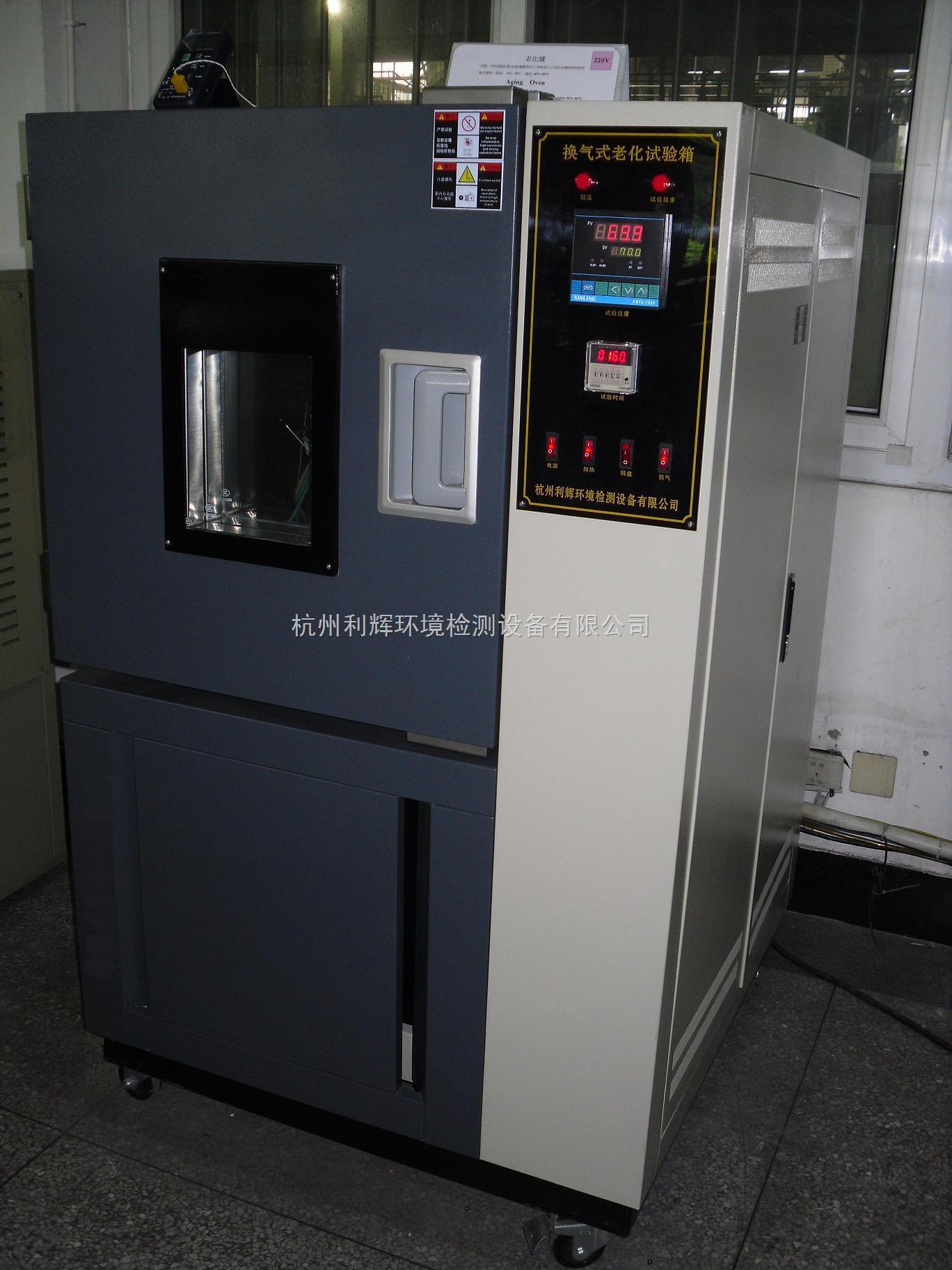 杭州自然通风热老化试验箱