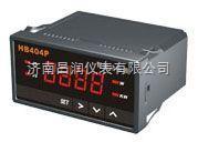 HB404P/HB404W功率表-HB404P/HB404W智能交/直流功率表