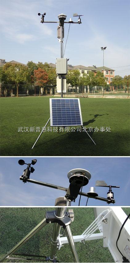 便携式气象站,移动气象站,自动气象站,便携式自动气象站,小型气象站
