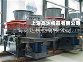 VSI節能沖擊式破碎機|石子整形機|上海整形機