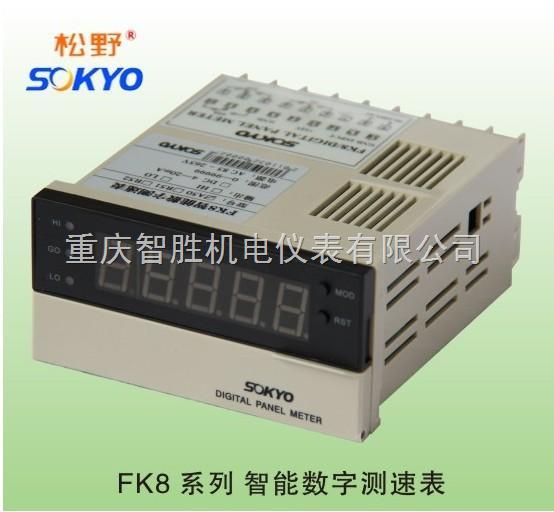 FK8轉速表-松野電氣