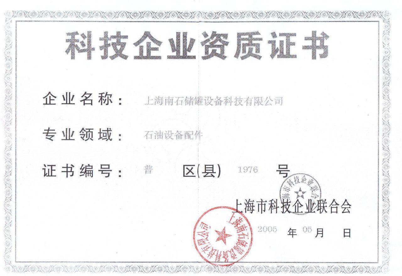 科技企业资质证书