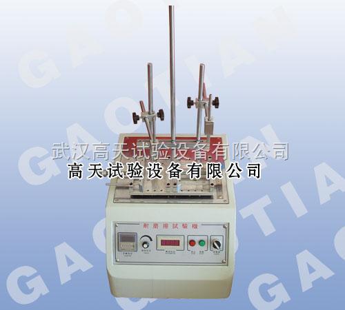 耐磨擦试验机,酒精耐磨试验机