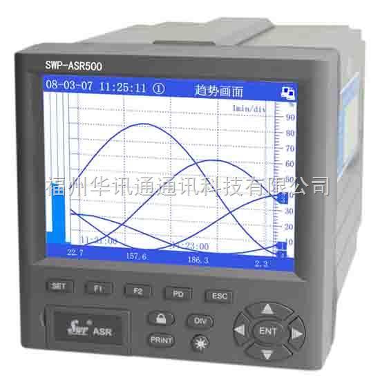 昌晖SWP-ASR500系列无纸记录仪