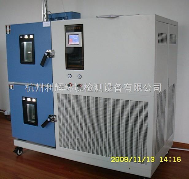 温度冲击试验箱,高低温冲击箱厂家