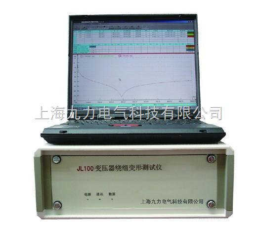 jl100变压器绕组变形测试仪
