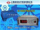 SH-8B高精度在线水分仪,连续测量传送带水分测试仪