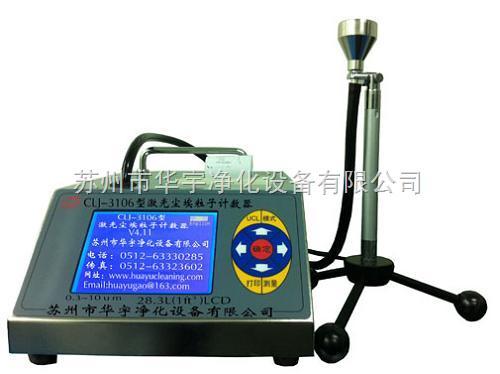 CLJ-3106型-不锈钢斜面大流量激光尘埃粒子计数器