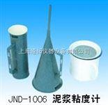 ND-1006泥浆粘度计,JND-1006泥浆粘度计,上海泥浆粘度计厂家