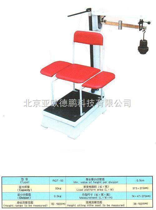 DP-RGT-50-儿童体重秤/单标尺儿童秤