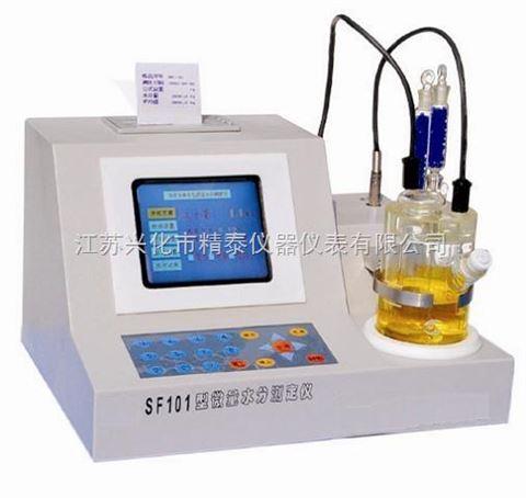 SF101卡氏水分测定仪,卡尔费休水分仪