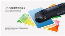 色差儀,色度計,漢譜HP-2132便攜式色差儀