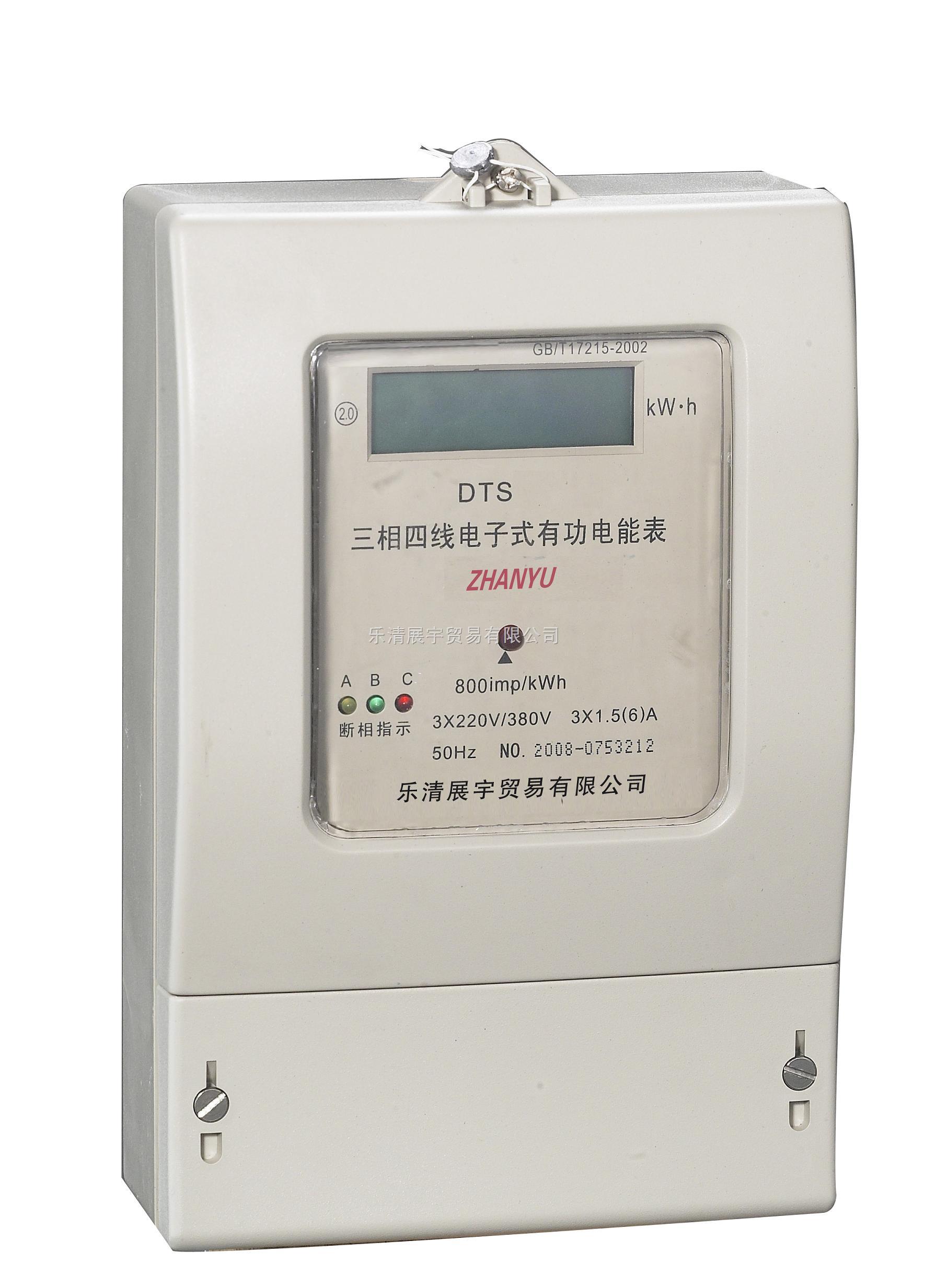 dts/dss三相四线电子式电能表