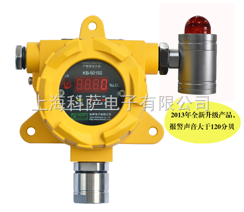 KB-501SG-氫氣泄漏檢測儀,氫氣泄漏檢測報警器,氫氣泄漏探測器