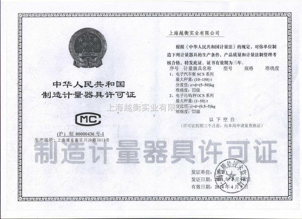 中华人民共和国制造质量器具许可证