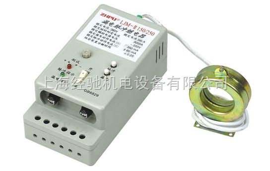 LJM-III漏电脉冲继电器
