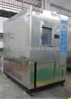 高低温低气压试验箱技术规格