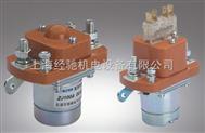 ZJ100S直流电磁接触器