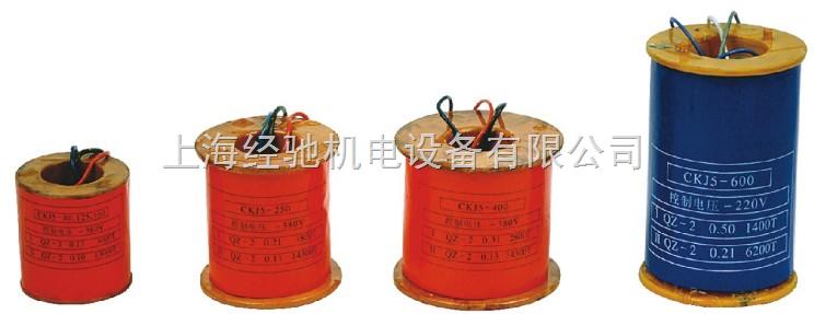 CKJ5-400真空接触器线圈