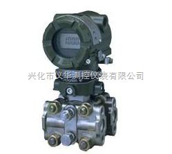 供应HD3051DP/GP远传压力变送器