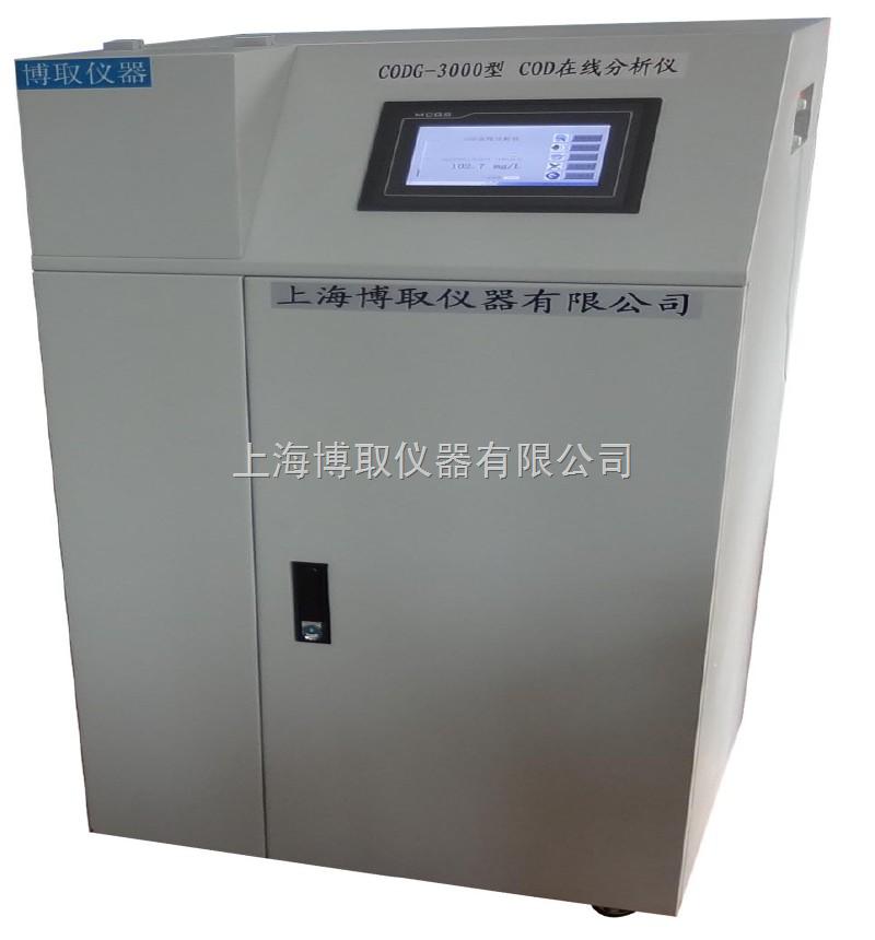 CODG-3000-CODG-3000,COD在線分析儀價格,COD監測儀