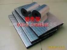 铝箔贴面橡塑保温材料
