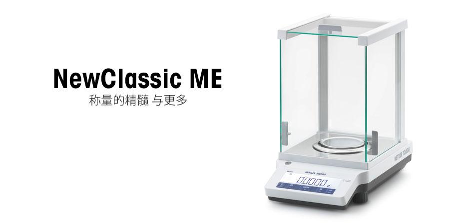 梅特勒-托利多ME104分析电子天平