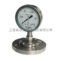 上海自动化仪表四厂Y-150BF/Z/MF(B)/316全不锈钢隔膜压力表
