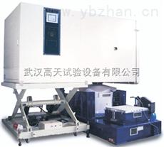 GT-TH-SZ創新型溫濕熱振動複式機