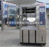 TS-150能源高低温湿热箱