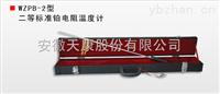 WZPB-2型二等標準鉑電阻溫度計價格 中國馳名商標產品