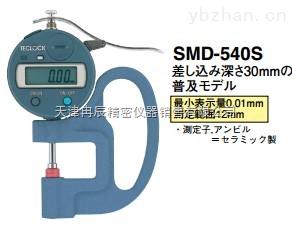 SMD-540S-日本TECLOCK得樂數顯厚度計SMD-540S