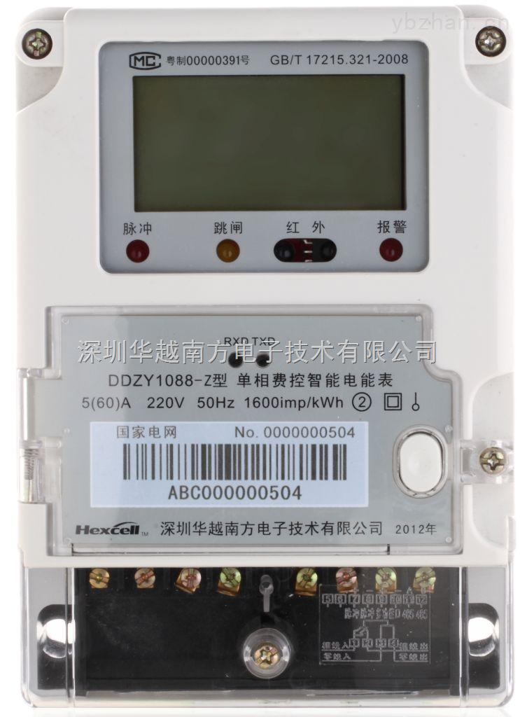 【名称】单相远程费控智能电能表 (载波)【型号】DDZY1088-Z 有功1级 有功2级