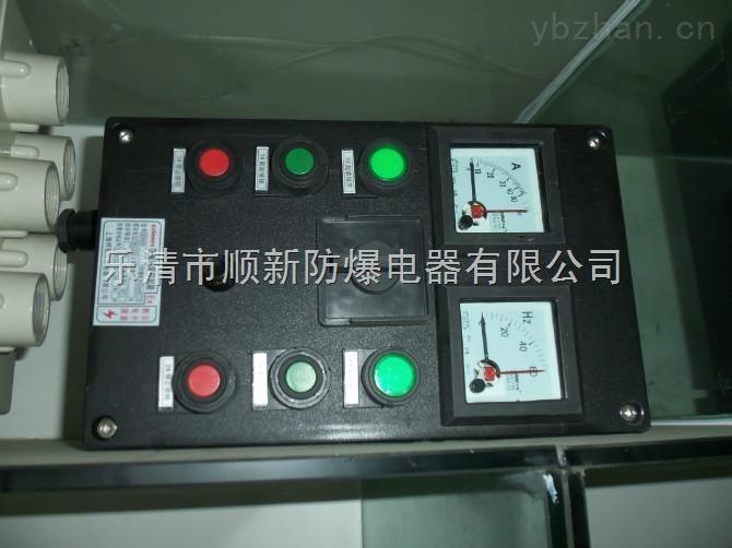 BXMD8050防爆防腐全塑照明动力配电箱