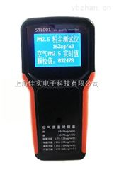 JS-25车间粉尘浓度测量仪家用室内空气质量检测仪雾霾粉尘浓度检测量仪器
