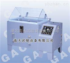 GT-Y-60湖北高天盐雾试验箱  优质优惠 值得信赖