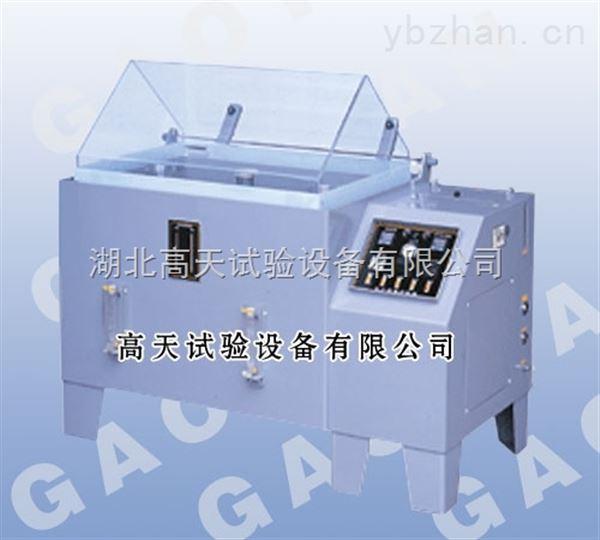 涂料耐腐蚀试验箱  五金件专用测试箱