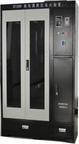 DT1000型热电偶清洗退火装置
