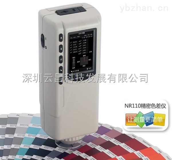 NR110-NR110手持式精密色差儀