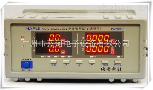 国产PM9805单相功率表 PM9805可电脑通讯 电量功率测量仪