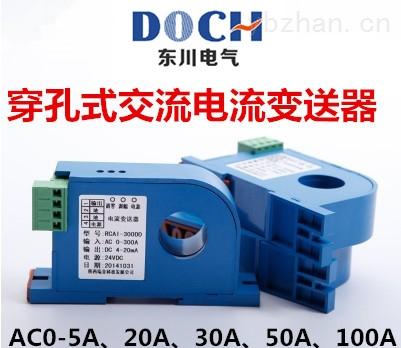霍尔电流传感器 AC0-10A转输出4-20mA 0-20mA