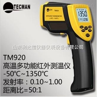 TM920-泰克曼TM920高溫紅外測溫儀