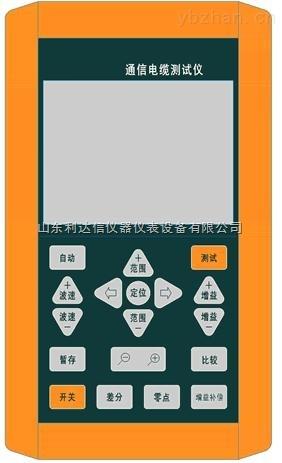 LDX-FL-ME121-手持式電纜故障測試儀