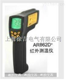 AR862D+高溫型紅外測溫儀