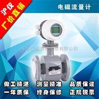 HY-LDE 一体式电磁流量计-江苏沪仪自动化仪表有限公司