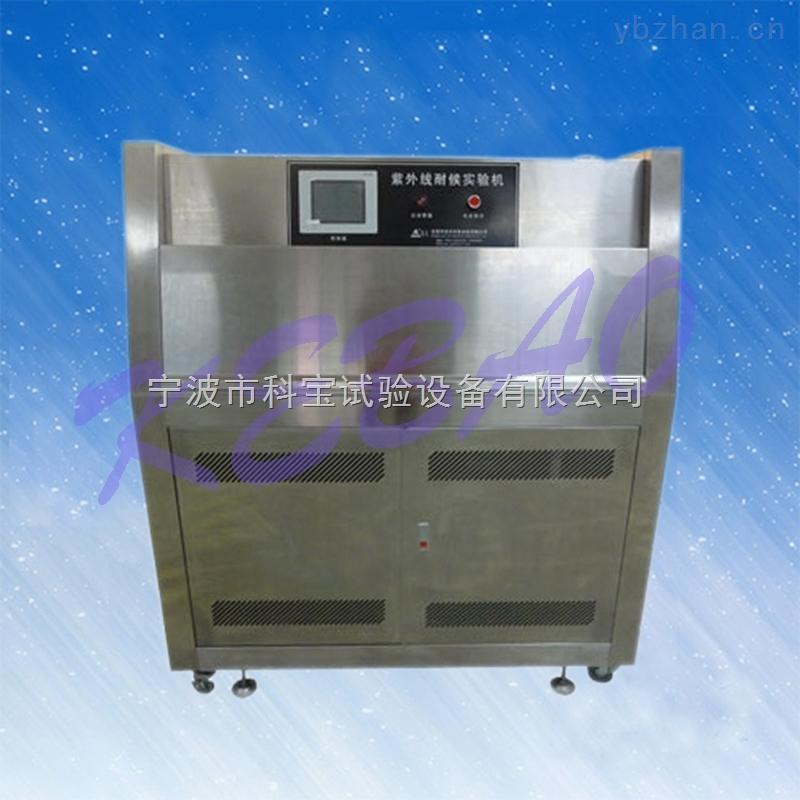 上海紫外光老化试验箱热卖产品