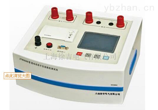 测试仪主要用于测量各种同步发电机的转子交流阻抗